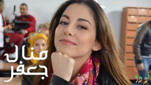 الممثلة منال جعفر