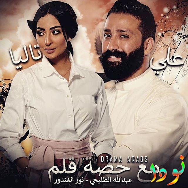 حياة الفهد في حصة قلم على القناة السعودية في رمضان مجلة سيدتي