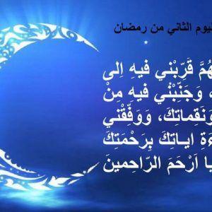 دعاء اليوم الثاني من رمضان مكتوب – أدعية رمضانية