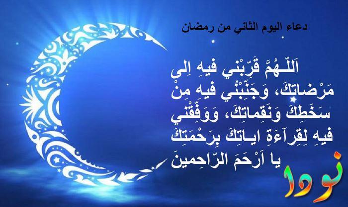 دعاء اليوم الثاني من رمضان مكتوب أدعية رمضانية نودا