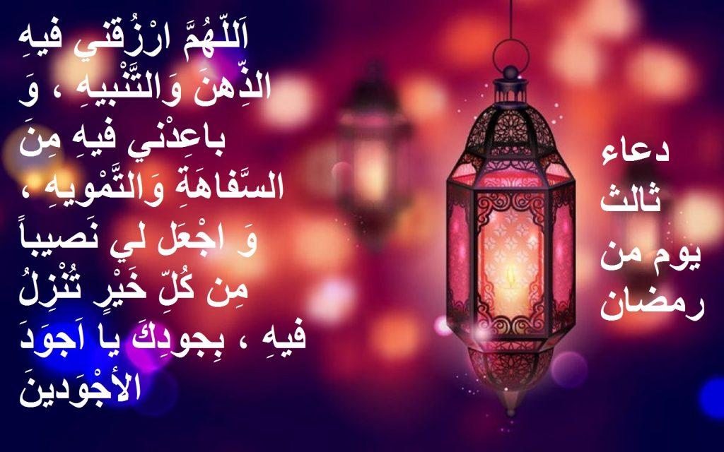 دعاء ثالث يوم رمضان
