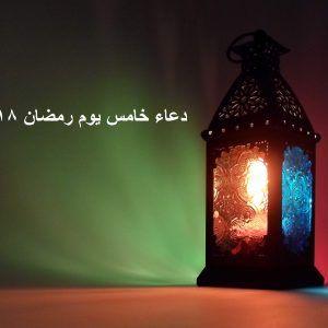 دعاء خامس يوم من رمضان دعاء اليوم الخامس من رمضان