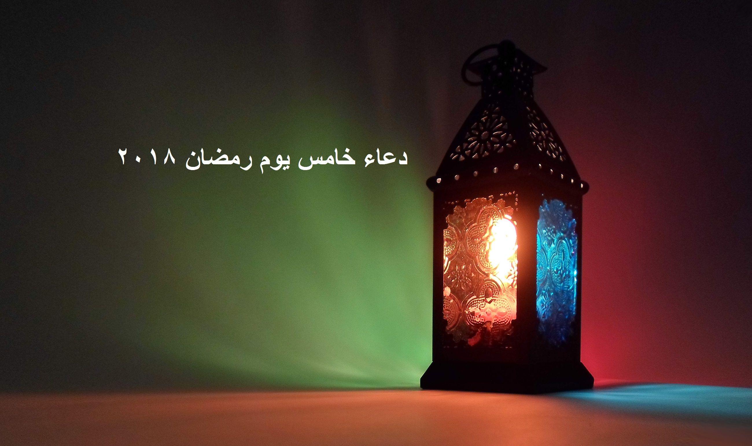 دعاء خامس يوم من رمضان