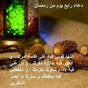 دعاء رابع يوم من رمضان مكتوب - أدعية رمضانية