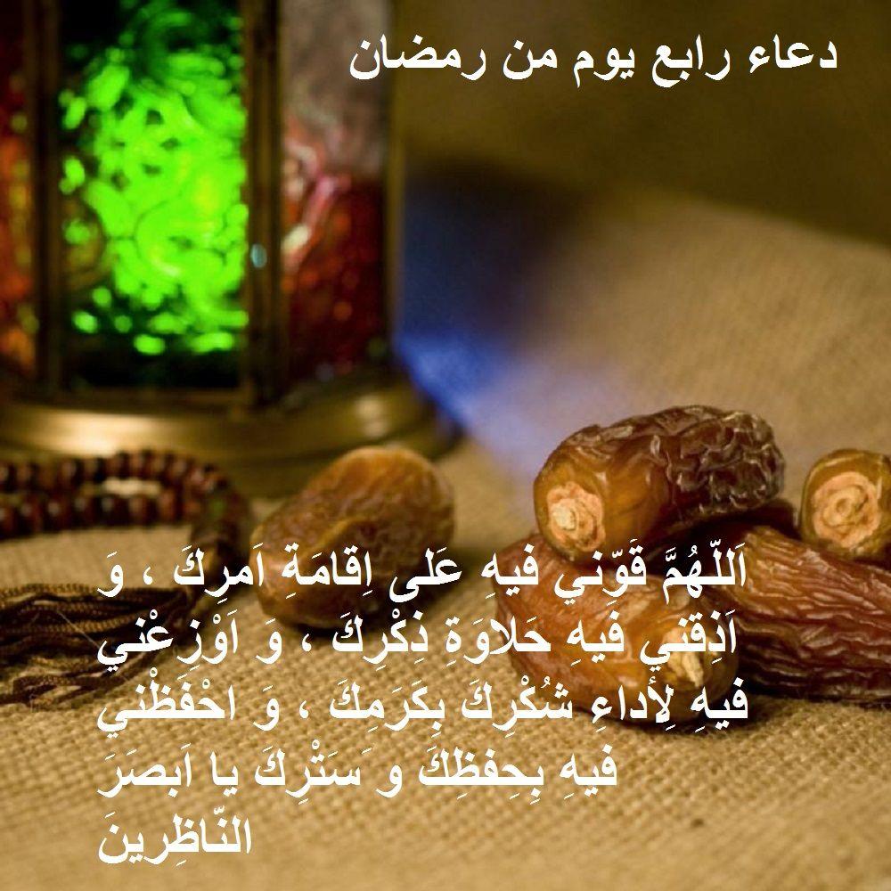 دعاء رابع يوم من رمضان