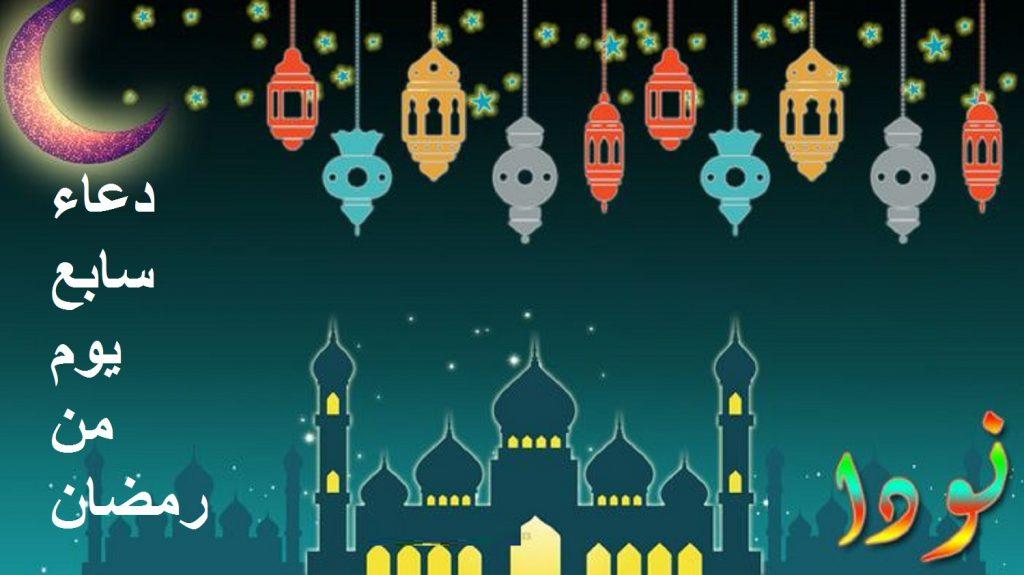 دعاء سابع يوم من رمضان 1
