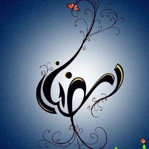 دعاء سادس يوم من رمضان أدعية رمضانية مكتوبة