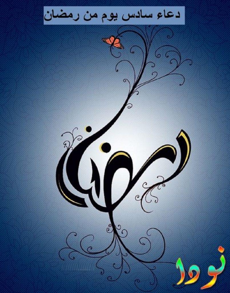 دعاء سادس يوم من رمضان