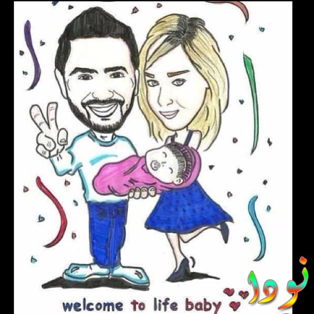 صورة كريكاتيرية لتامر حسني مع زوجته بعد ولادة بنته