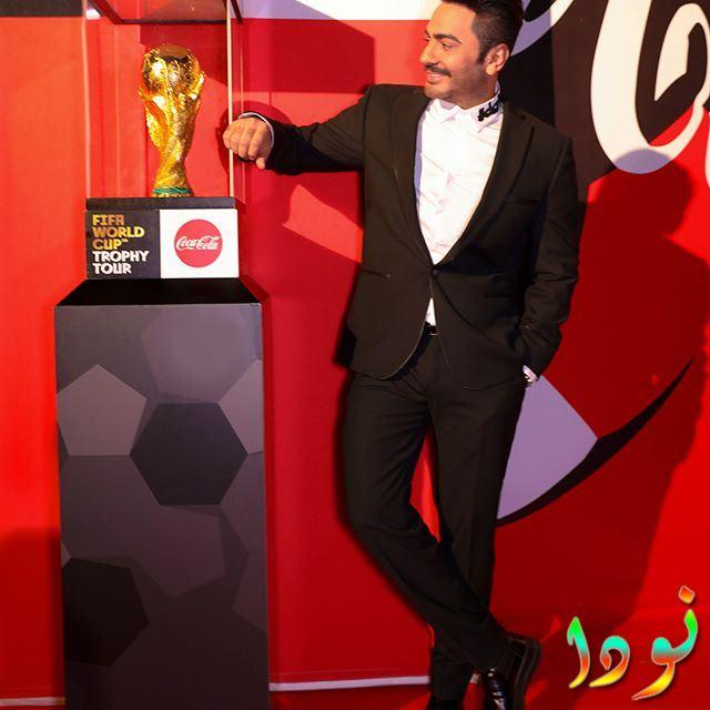 صورة لتامر في الأغنيه الرسميه لكوكاكولا الخاصه بكأس العالم