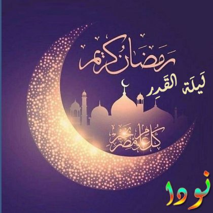 دعاء ليلة القدر وفضلها - فضل ليلة القدر على المسلمين