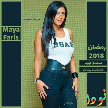 مايا فارس