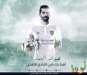عبد الله السعيد في النادي الأهلي السعودي