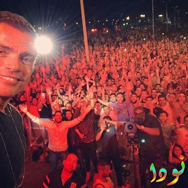 صورة سيلفي لعمرو مع جمهوره
