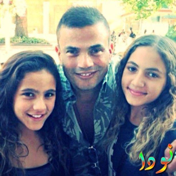 عمرو مع ابنتيه جنى وكنزي