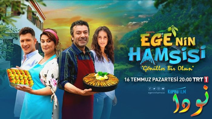 المسلسل التركي سمكة بحر ايجة