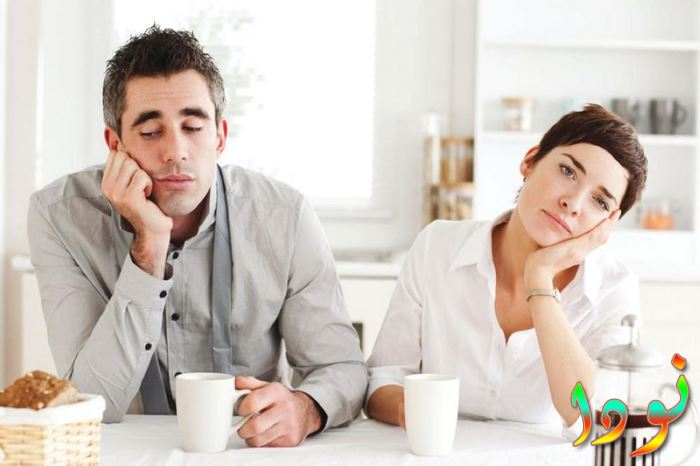 الرتابة والروتين تُذهبان روعة الحياة الزوجية
