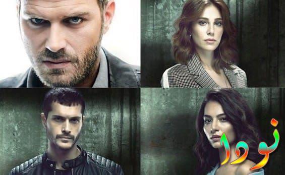 أبطال المسلسل التركي الاصطدام
