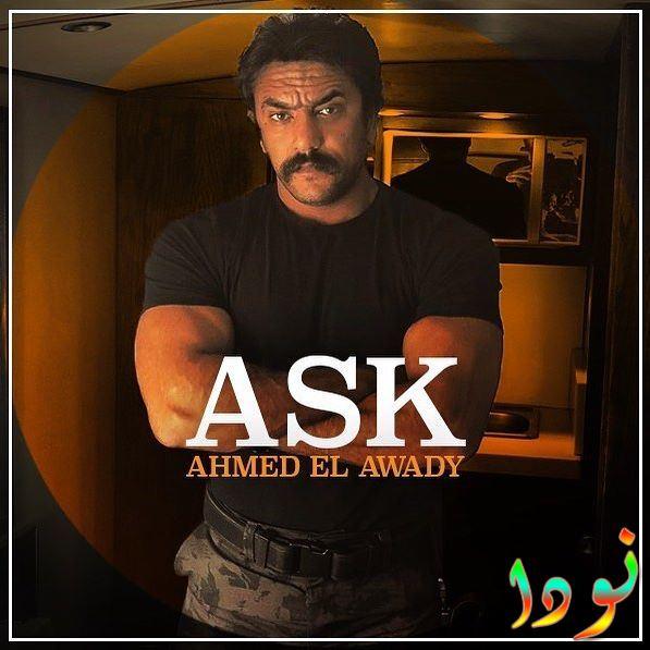 أحمد العوضي انستقرام