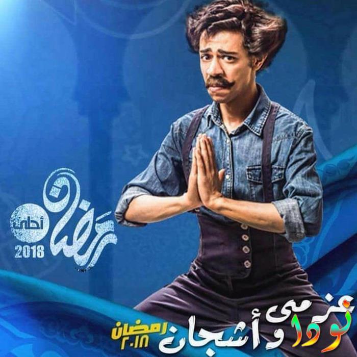 احمد سلطان مسلسل عزمي و أشجان