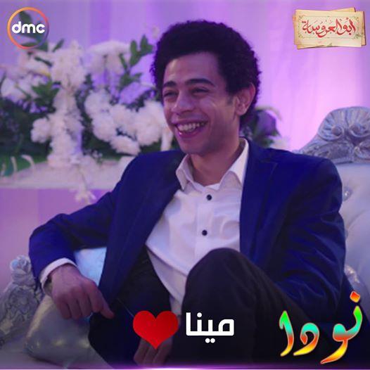 احمد سلطان مينا في أبو العروسة