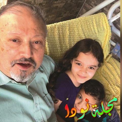 جمال خاشقجي و عائلته