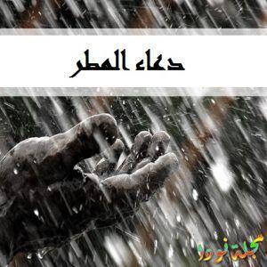 دعاء المطر قصير والرعد والبرق و للحبيب وللميت