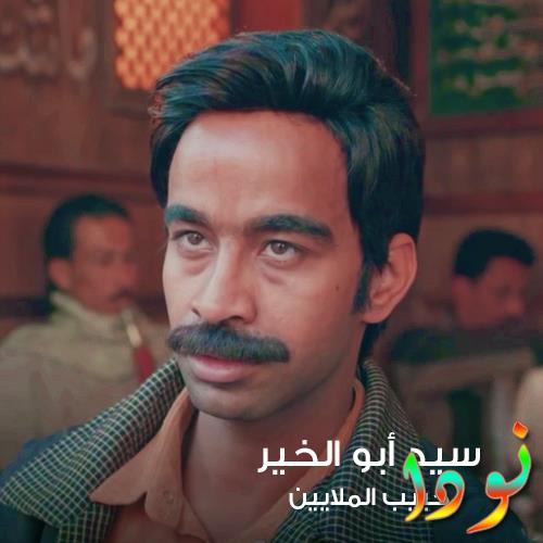 دور سيد أبو الخير في مسلسل الوصية