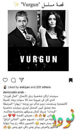 قصة مسلسل Vurgun