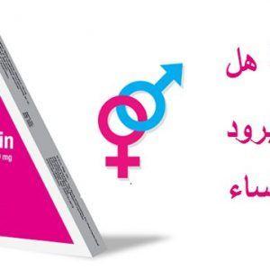الفياجرا النسائية معلومات وتقرير كامل و سعرها في مصر