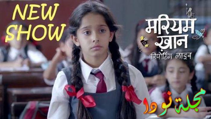 المسلسل الهندي مريم خان