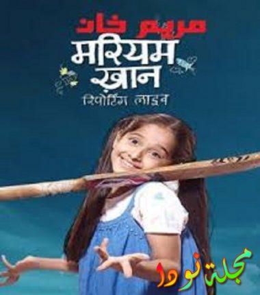 مسلسل مريم خان