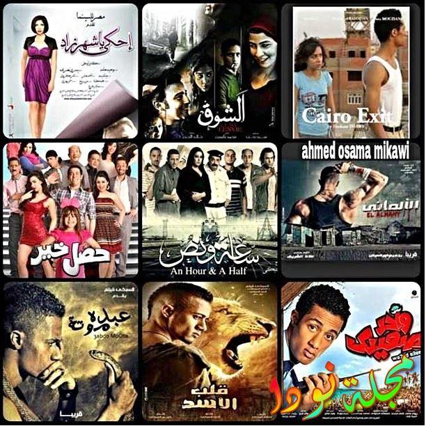 أفلام محمد رمضان