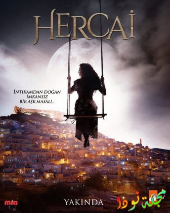 المسلسل التركي الجديد زهرة الثالوث