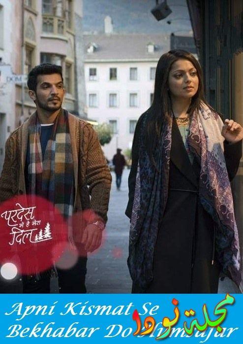 راجاف و ناينا