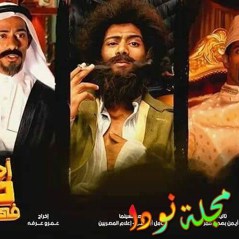 فيلم آخر ديك في مصر