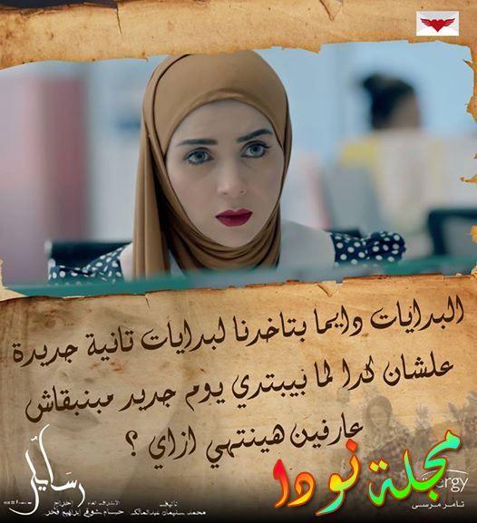 مي عز الدين بالحجاب