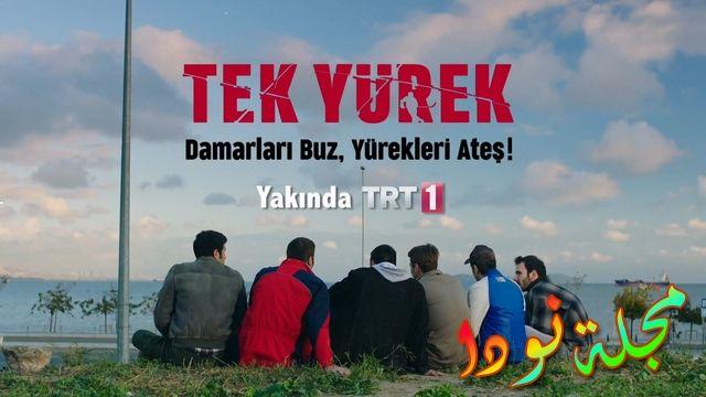 يعرض المسلسل قلب واحد على قناة Trt1