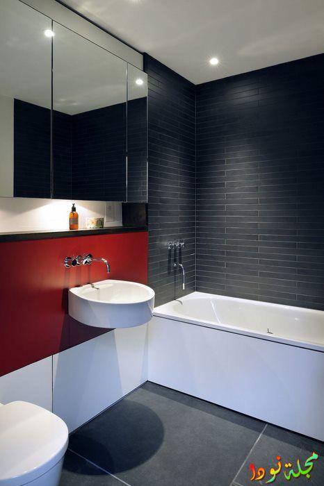 حمام مودرن أحمر أسود أبيض
