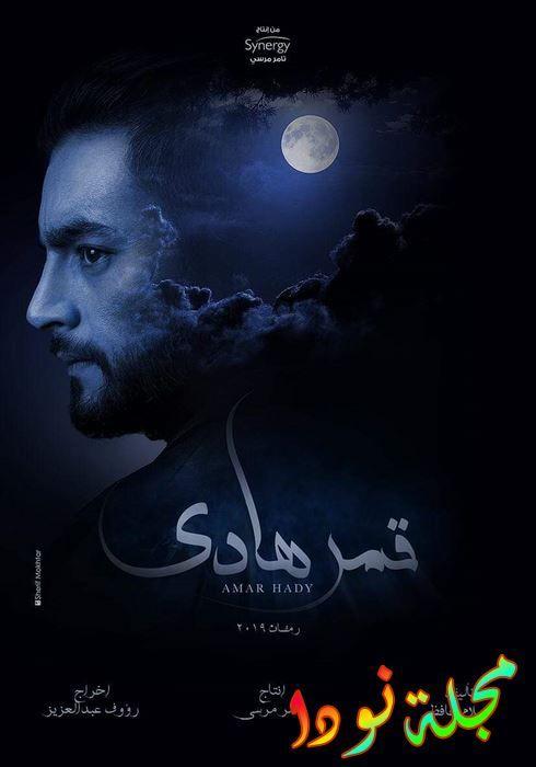 مسلسل القمر الهادي رمضان 2019