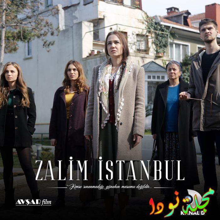 أبطال وقصة مسلسل اسطنبول الظالمة