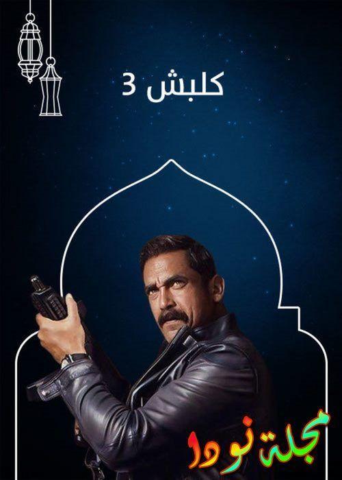 أمير كرارة في دراما رمضان