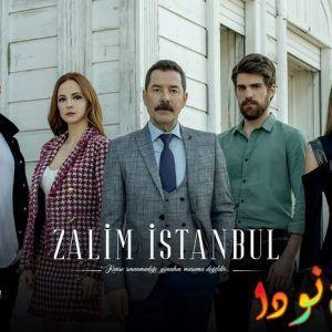 قصة مسلسل إسطنبول الظالمة معلومات وتقرير كامل وصور