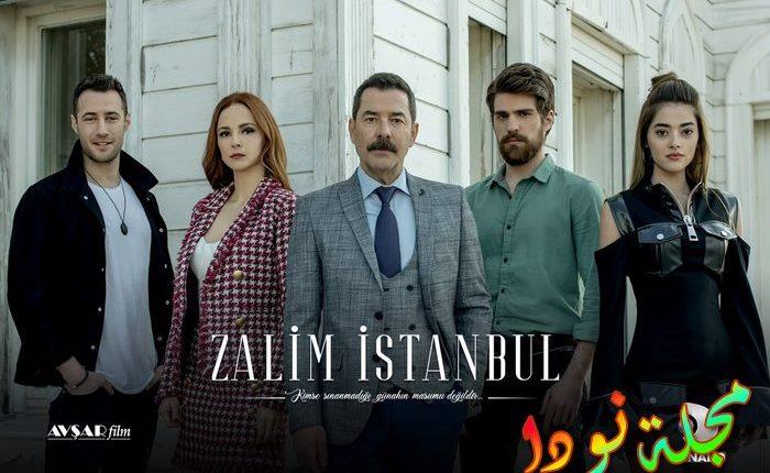 البوستر الأول لمسلسل اسطنبول الظالمة