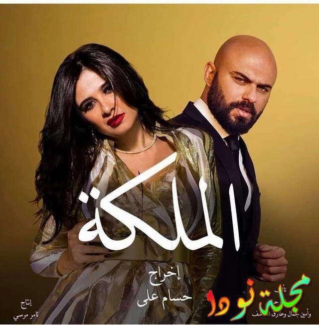 قصة مسلسل الملكة لياسمين عبد العزيز