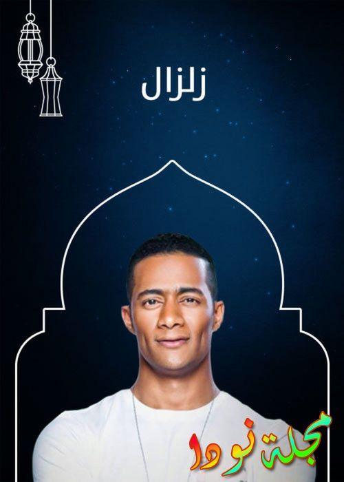 مسلسل محمد رمضان كامل