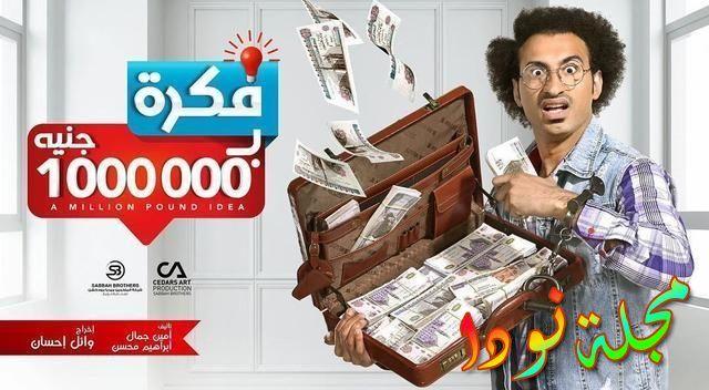 الفنان علي ربيع بطل مسلسل فكرة بمليون جنية