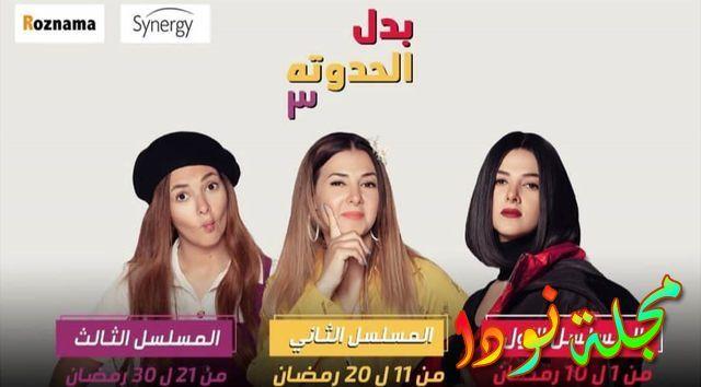 دنيا سمير غانم في رمضان 2019