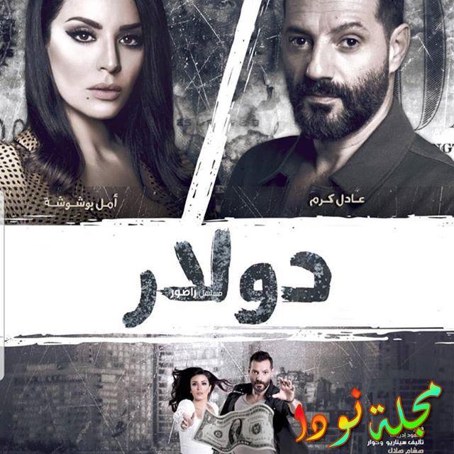 مسلسل درامي جديد لبناني 2019