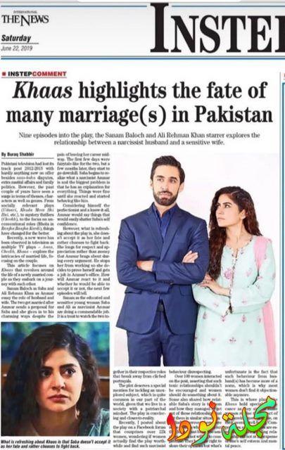 المسلسل الباكستناني الجديد خاص خاس Khaas